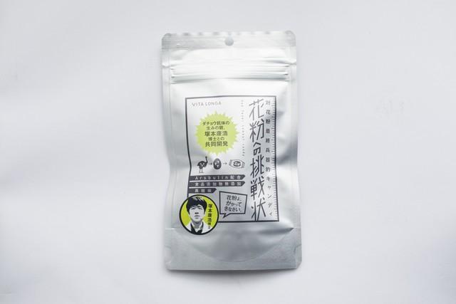 花粉への挑戦状 送料280円