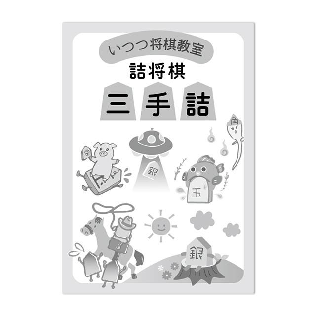 【いつつ将棋教室生徒限定】詰将棋ブック(三手詰)