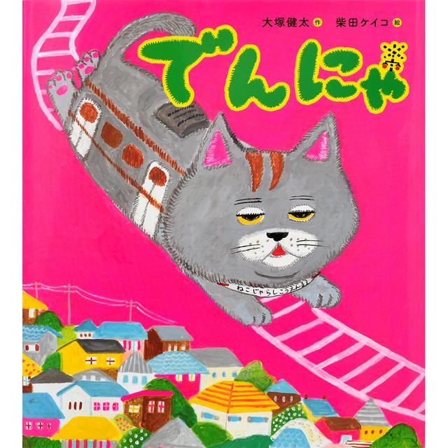 猫絵本(でんにゃ)