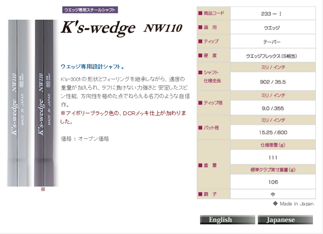 K`s-Wedge NW 110 (標準メッキ)ウエッヂ専用スチルーシャフト(検査品)