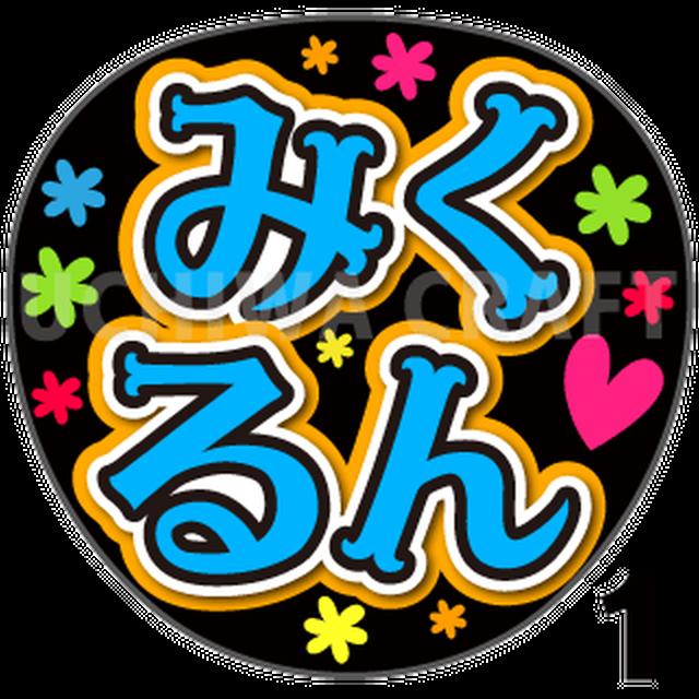 【プリントシール】【SKE48/研究生/鬼頭未来】『みくるん』コンサートや劇場公演に!手作り応援うちわで推しメンからファンサをもらおう!!