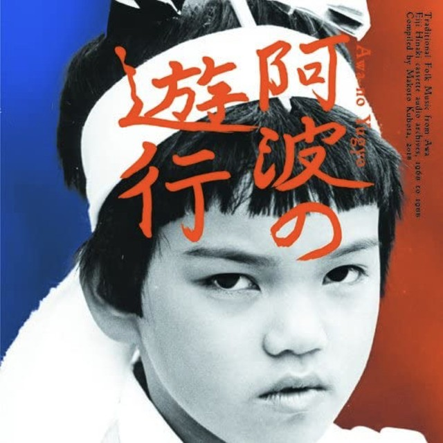 阿波の遊行 | Awa no yugyo(CD)
