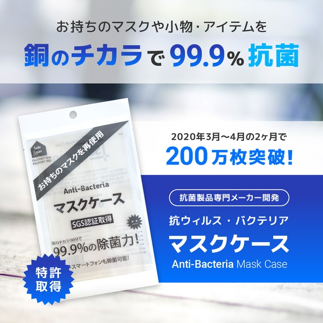 【特価】【5枚セット】抗菌・除菌マスクケース「Safe Lean」