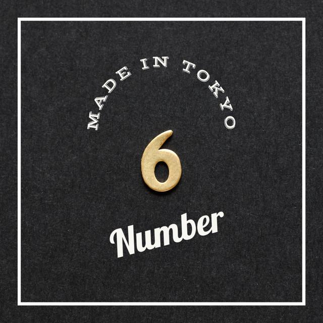 【2個】チャーム 数字(6)(日本製、真鍮、無垢)