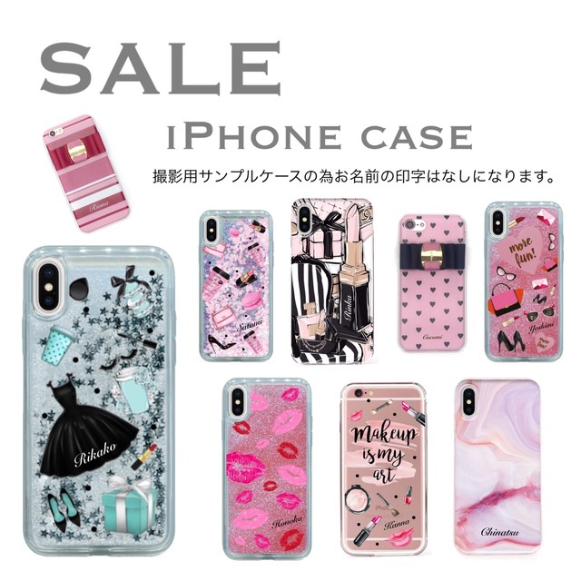 【SALE】名前印字なしハードケース iPhone6.7.8
