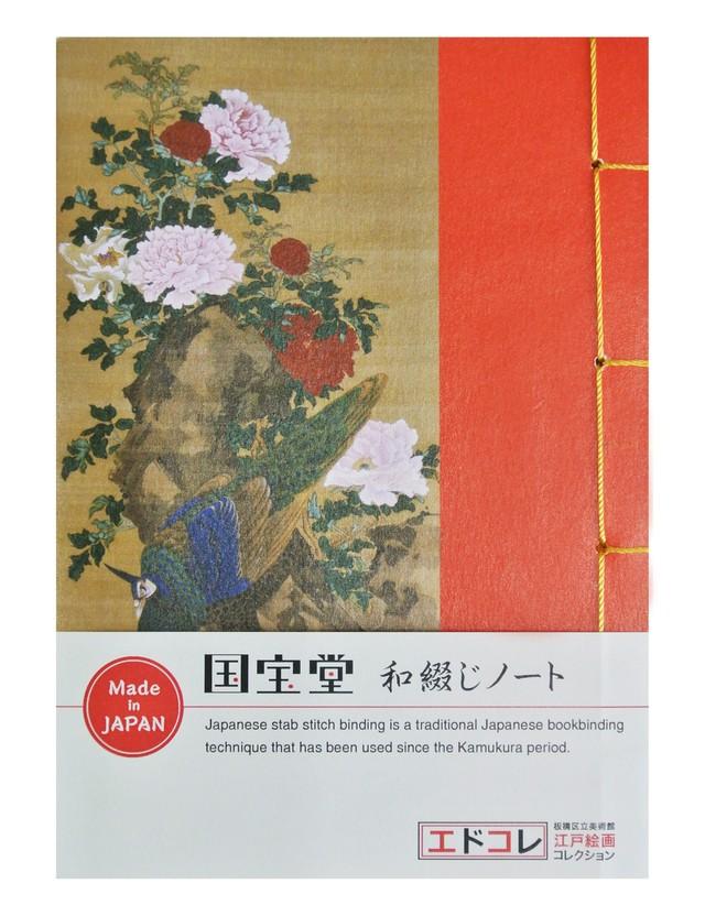 和綴じノートA5(源平 右)