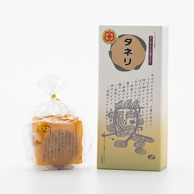 タカハシ菓子工房 アーモンドと十穀クッキー『タネリ』11枚入