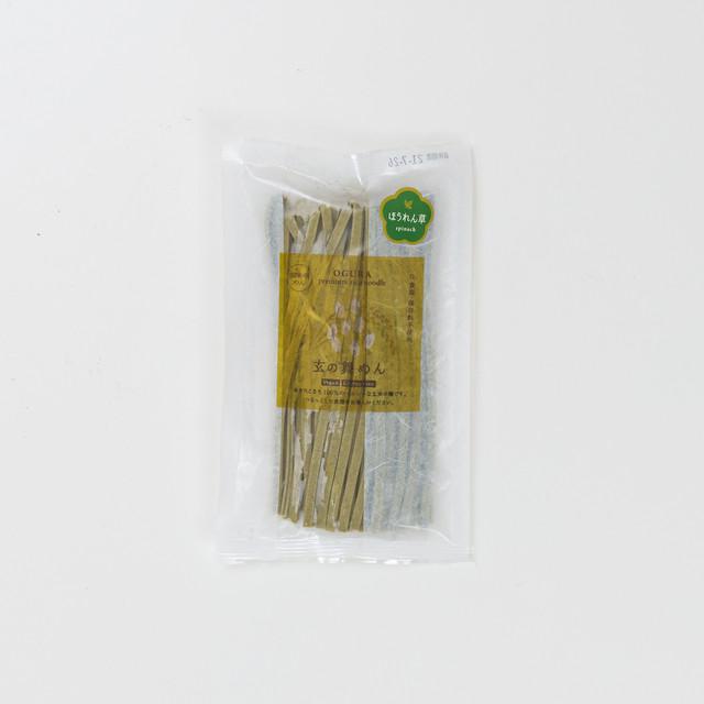 ヴィーガン玄米麺 (ほうれん草) 150g【玄の舞めん】