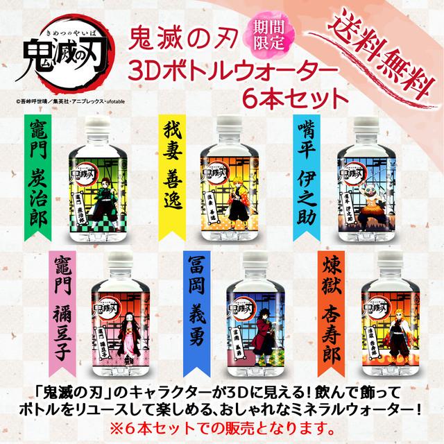 鬼滅の刃 竹筒風羊羹 30個セット【送料無料】