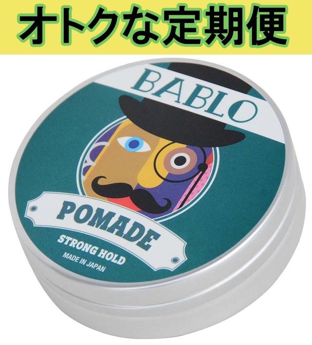 【定期便】BABLO POMADE STRONG HOLD バブロ ポマード ストロング ホールド/水性ポマード 130g