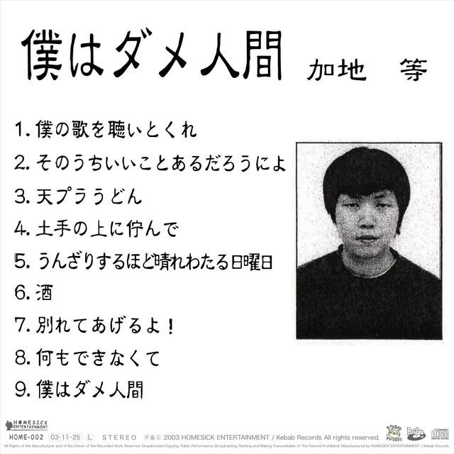 【CD-R】加地等 「僕はダメ人間」 [HOME-002]