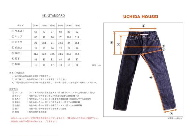 451-STANDARD【スタンダード】