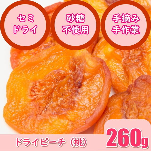 ピーチ(桃/もも)の半生でフレッシュなセミドライフルーツ 260g スマホやパソコンのブルーライトで疲れた時に 余分な水分を排出でダイエットサポート 砂糖不使用