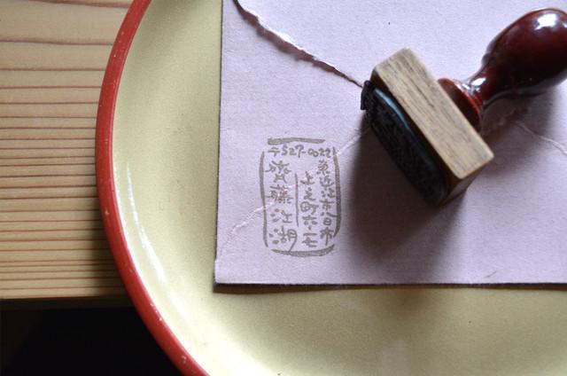 江湖文字 住所印(個人用)