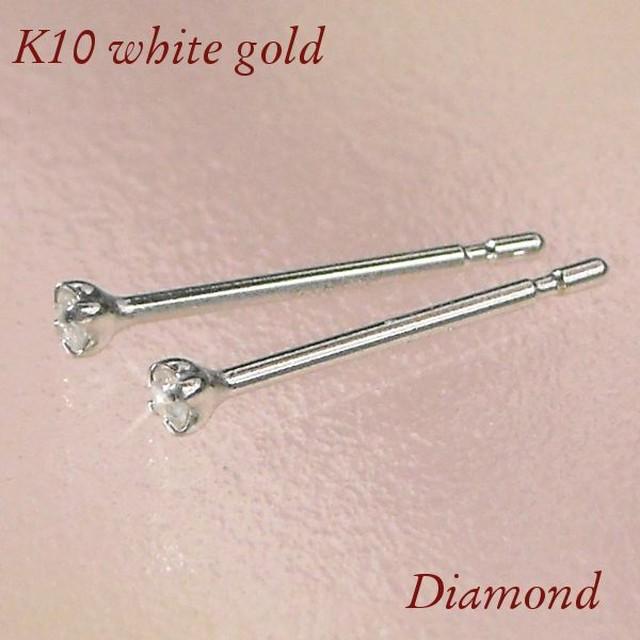 ダイヤモンド ピアス 一粒 安い シンプル 10金ホワイトゴールド レディース 両耳 妻 彼女