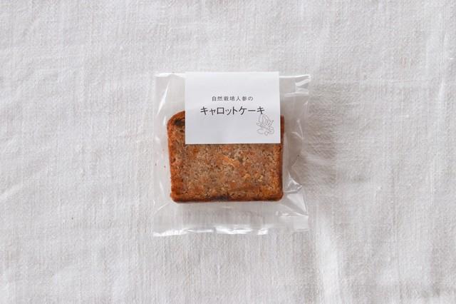 自然栽培のキャロットケーキ 1カット
