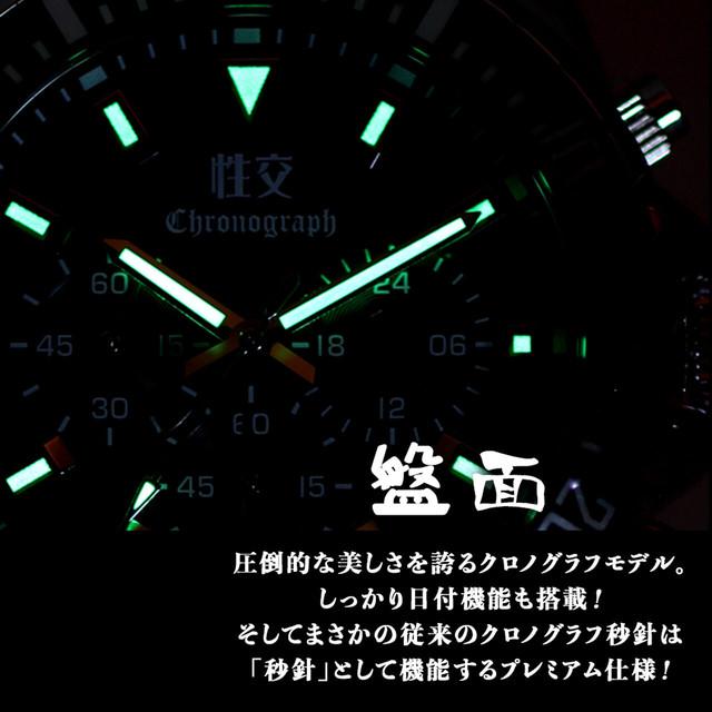 性交 クロノグラフ メンズ 腕時計 [変態高級時計OMECO]