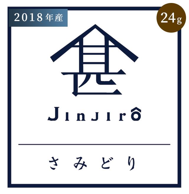 [24g]本簀(ほんず)抹茶 さみどり 2018年産
