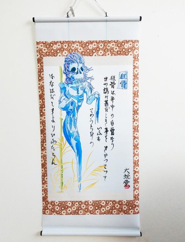 妖怪150・狂骨ver2(不明)