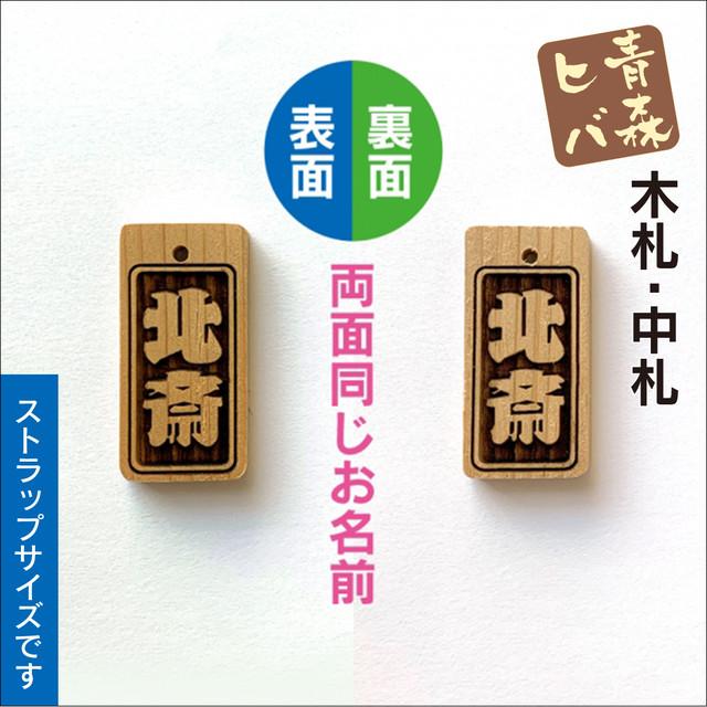 青森ヒバ木札・中札(両面同文字・根付紐付) W22×H45×D4mm