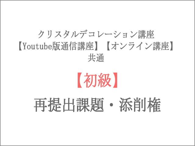 【初級】制作キット・整列並べ(フリスクケース)Youtube版通信講座・再提出対応