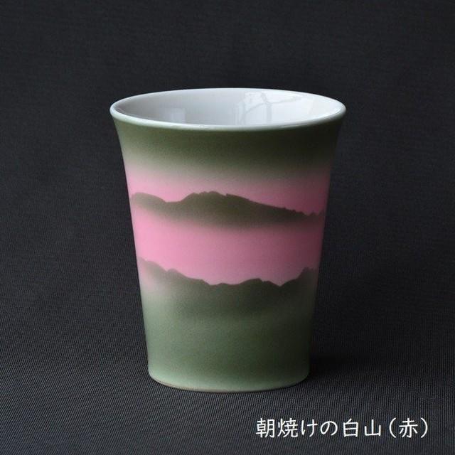 九谷焼カップ 朝焼けの白山(赤)