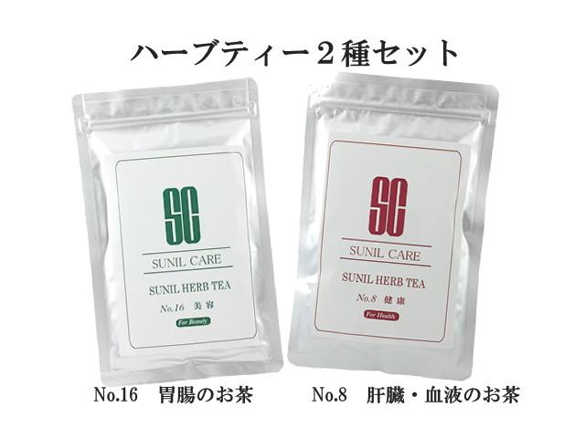 【送料無料】No.16 胃腸のハーブティー・No.8 肝臓・血液のハーブティー2種セット