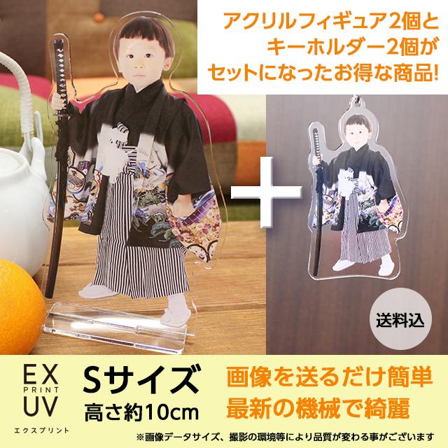 【ニコニコセット】簡単アクリルフィギュアSサイズ約10cm+キーホルダーセット