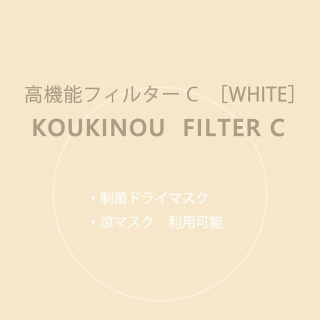 高機能フィルター C (個包装) / WHITE / 30枚入り  (制菌ドライマスク、涼マスク使用可能)