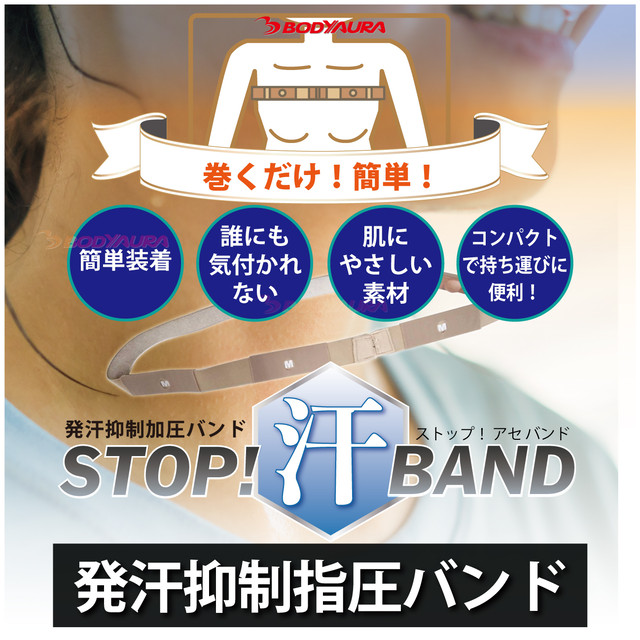 STOP! 汗 BAND