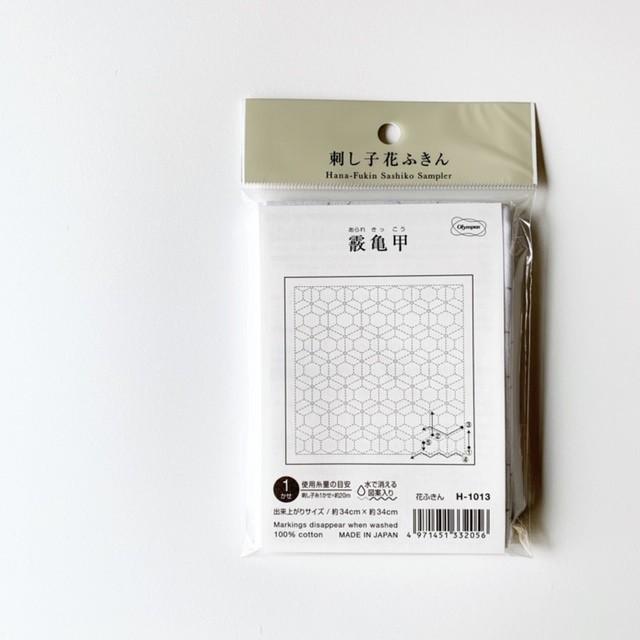 オリムパス花ふきん H-1013 霰亀甲(あられきっこう)(白)