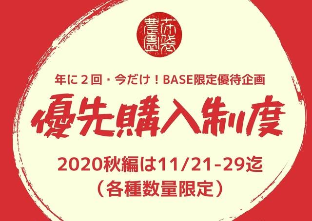 【優先購入】有機ごぼう皮茶   30包 × 6袋セット