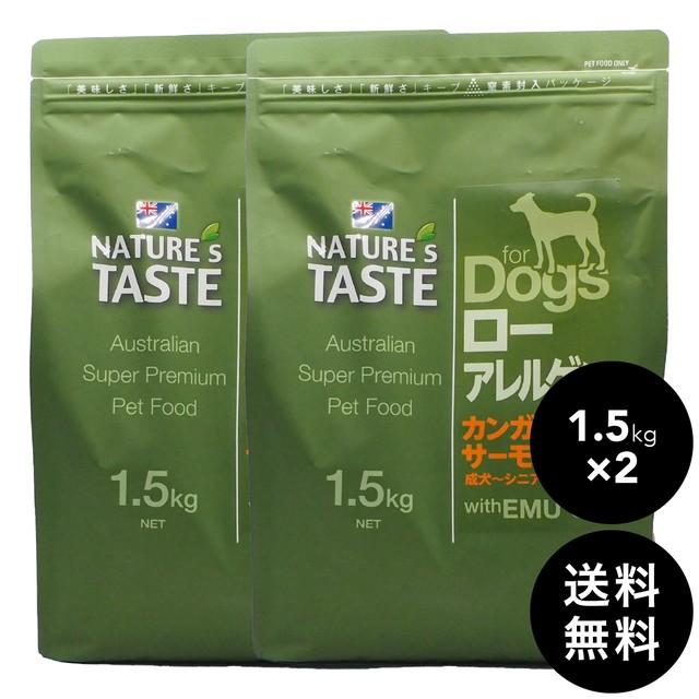 NATURE'S TASTE(ネイチャーズテイスト )ローアレルゲン 1.5kg×2袋 送料無料(北海道・九州・沖縄以外)
