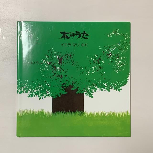 【3歳〜】木のうた