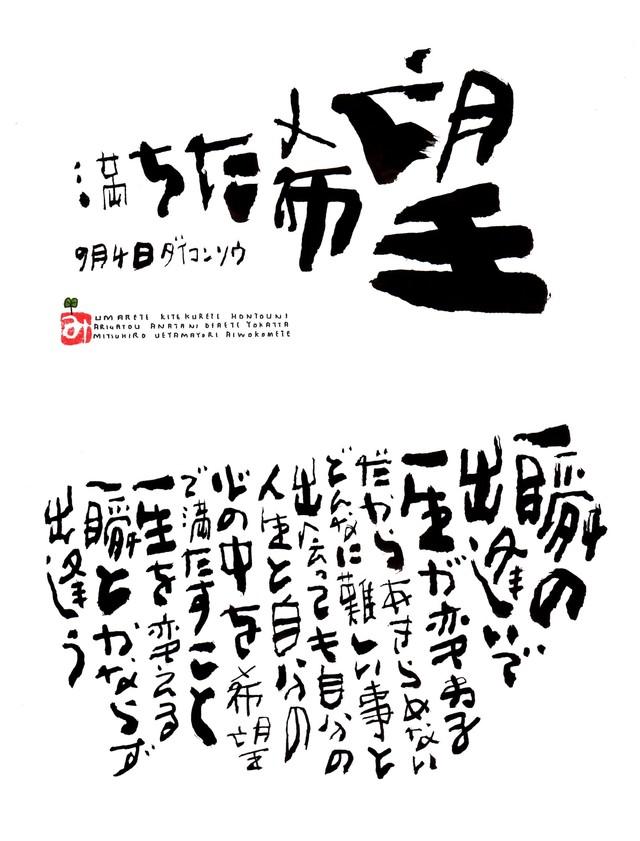 9月4日 誕生日ポストカード【満ちた希望】Full hope