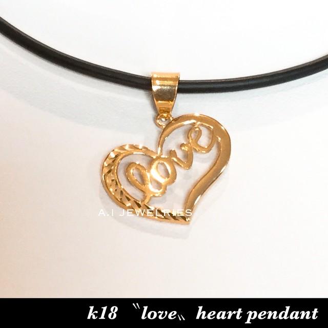 k18  18金 〝love〟文字 ペンダント heart pendant