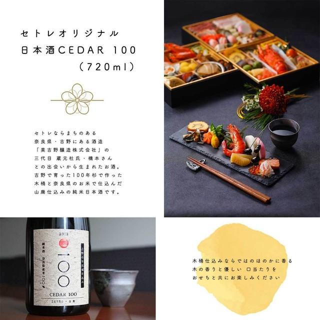 SETREのおせち 和洋三段重+日本酒「CEDAR100」 =賑= 12月31日お届け【送料込み】