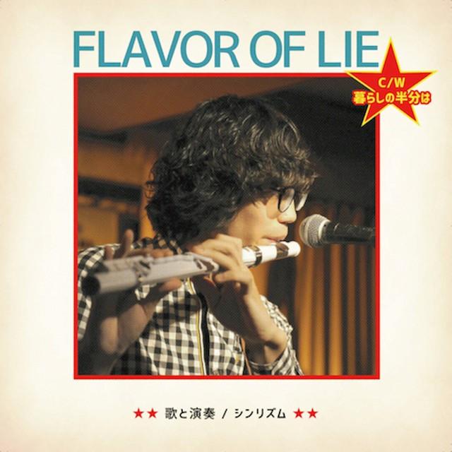 [新品7inch]  シンリズム - Flavor of lie