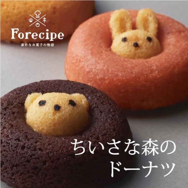 Forecipe(フォレシピ) ちいさな森のドーナツ12個
