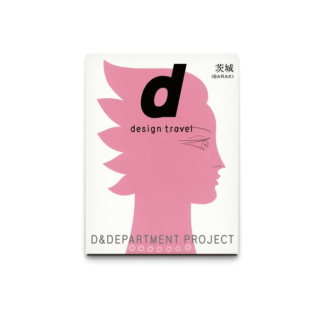 【書籍】d design travel 茨城