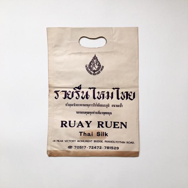 ヴィンテージの紙袋(RUAY RUEN THAI SILK)