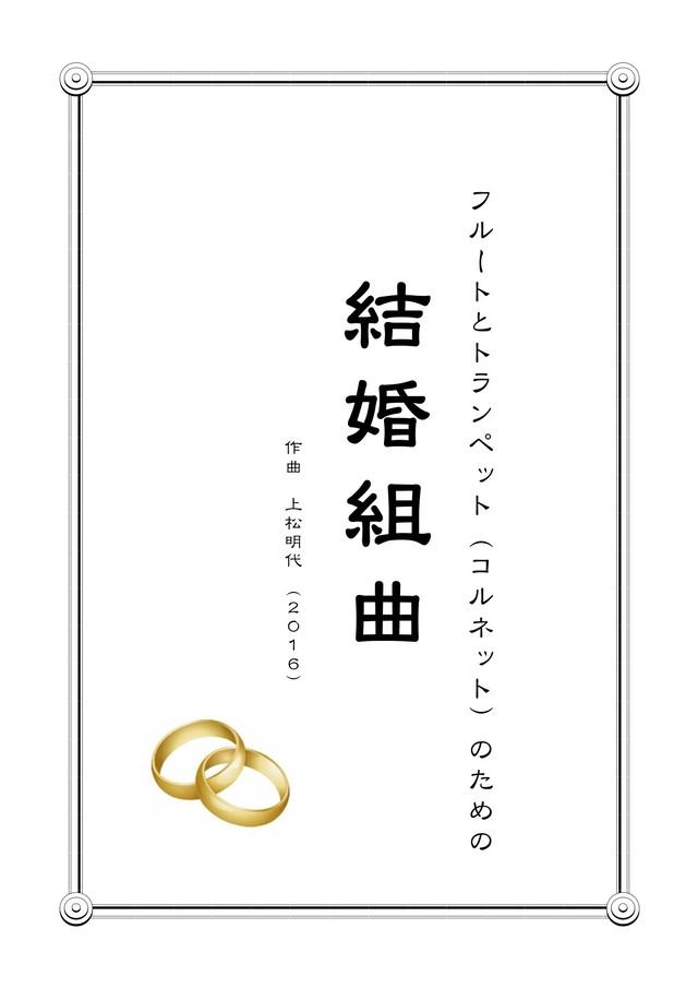 フルートとトランペット(コルネット)のための『結婚組曲』