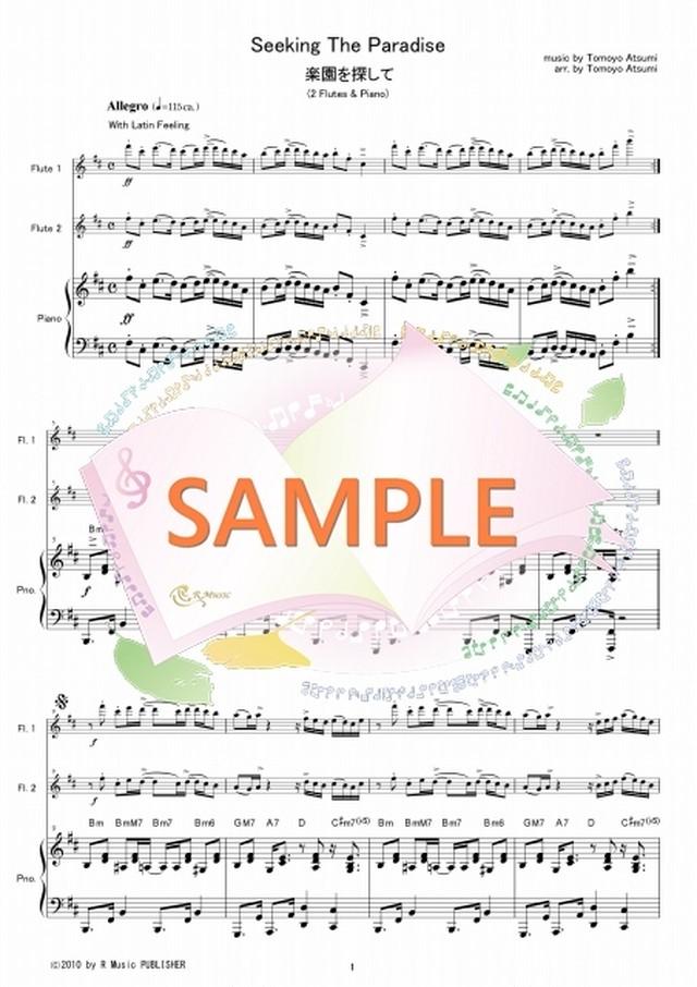 PF010 Seeking The Paradise~楽園を探して/渥美知世:フルート二重奏とピアノ