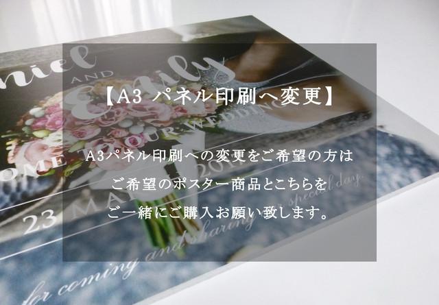 【+2700円】A3パネル印刷へ変更