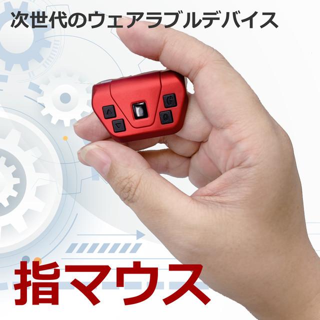 Goalmu Tree フィンガーマウス Bluetooth スマートフォンマウス Android iOS