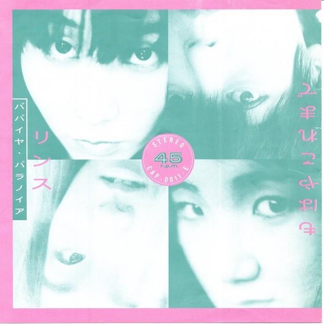 【7inch・国内盤】パパイヤ・パラノイア / リンス