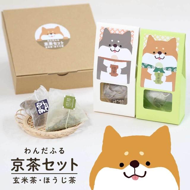 ほっこりわんだふる京茶セット(ほうじ茶・煎茶玄米茶ティーバッグ)