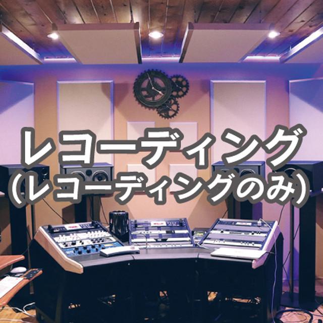 レコーディングのみ1時間 / (エンジニア付き)