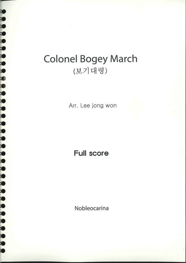 ボギー大佐(Colonel Bogey March)