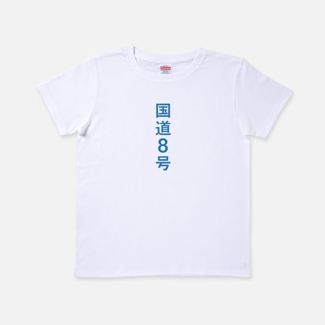 Tシャツ[Route8]R8 タテガキ ホワイト色